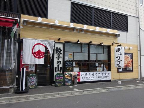 餃子の山/本八幡