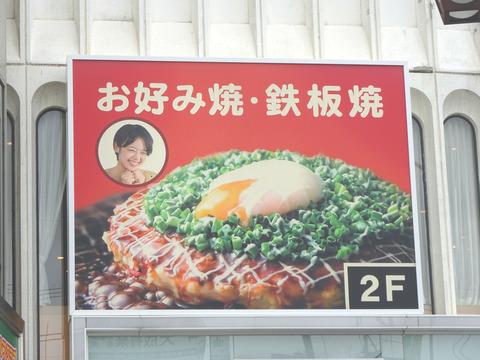 ぱすたかん本八幡店閉店
