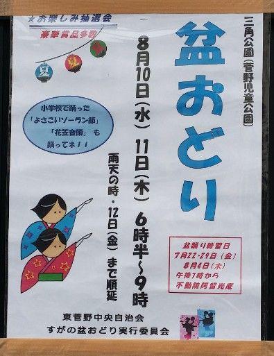 すがの盆おどり/東菅野三角公園