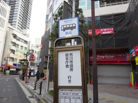 市川市役所仮本庁舎無料送迎バス/JR本八幡駅バス停
