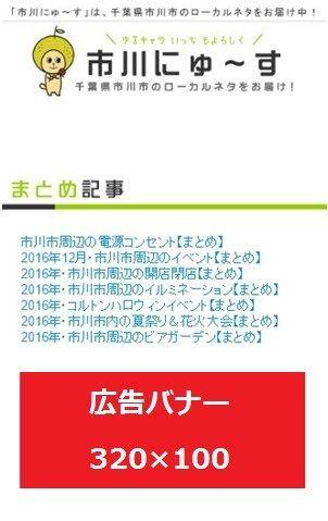 市川にゅ~す広告バナー募集【スマホ】