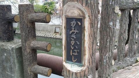 かみさかいばし/真間川