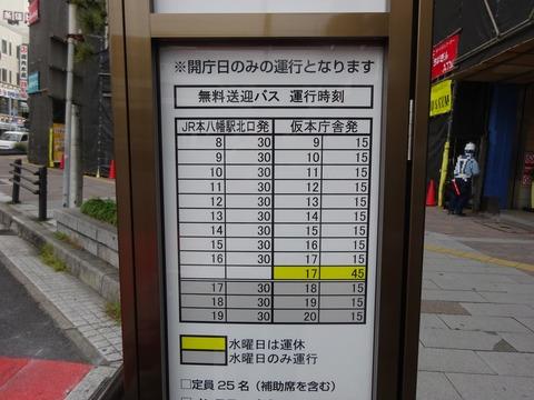市川市役所仮本庁舎無料送迎バス時刻表