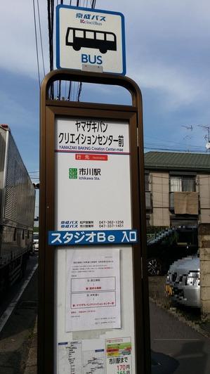 京成バス停/ヤマザキパンクリエイションセンター前