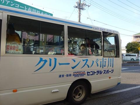 クリーンスパ市川無料送迎バス