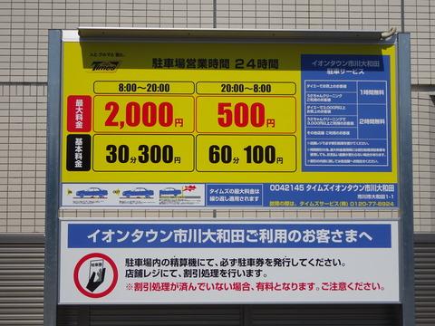 タイムズイオンタウン市川大和田駐車料金