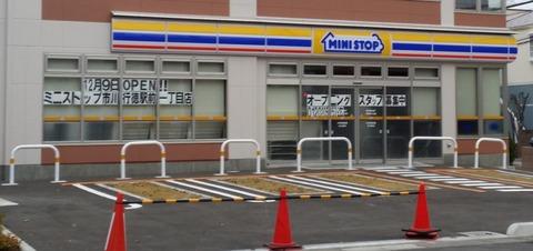 ミニストップ行徳駅前一丁目店開店