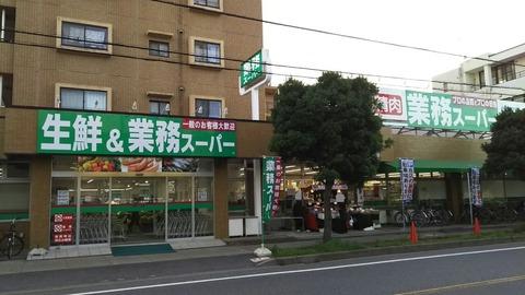業務スーパー行徳店