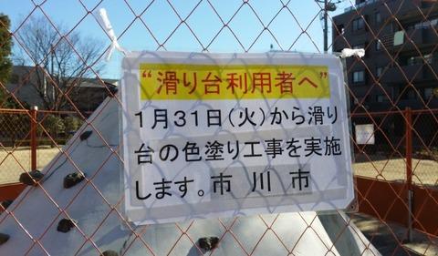 東根公園の富士山リニューアル