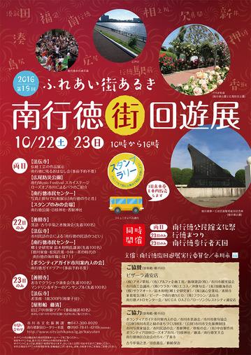 回遊展in南行徳2016