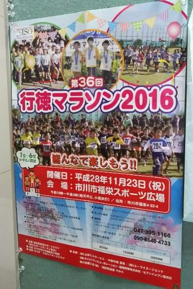 行徳マラソン2016