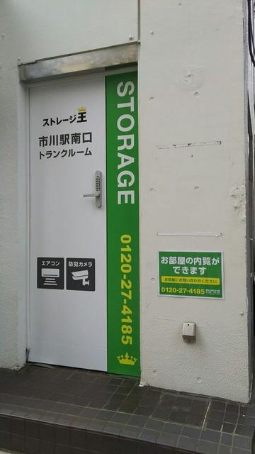 ストレージ王市川駅南口が開店