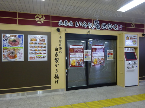 いろり庵きらく本八幡店オープン
