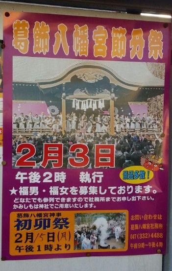 葛飾八幡宮節分祭2016