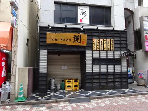 つけ麺中華そば渕閉店/市川