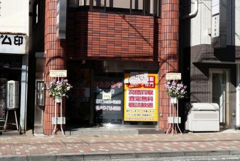 おたからや駅南口店オープン/市川駅