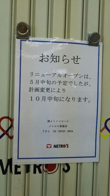 行徳駅のメトロスリニューアルオープン