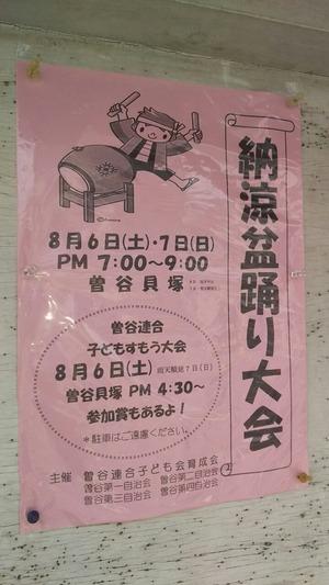曽谷貝塚/納涼盆踊り大会