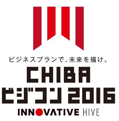 CHIBAビジコン2016