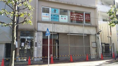 古本春花堂/ビジネスホテルユタカ