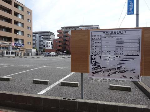 妙典駅前に遊技場建設計画