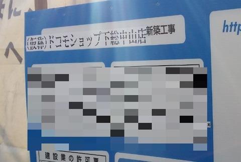 ドコモショップ下総中山店工事
