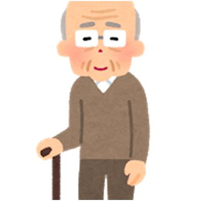 後期高齢者