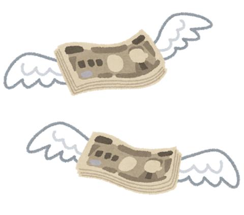 飛んでくお金
