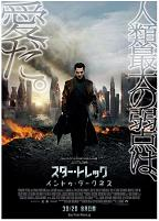 130816_StarTreck poster_ss
