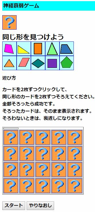 katachi-game