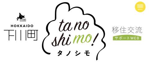 tanoshimo