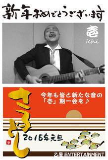壱 年賀 2016