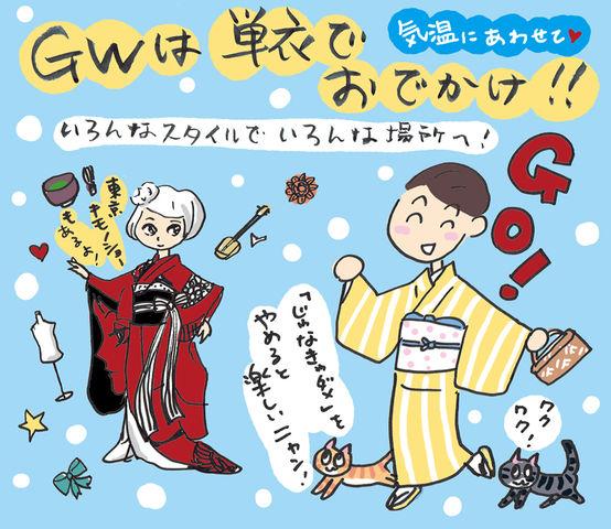 ゴールデンウィークは単衣でおでかけ!の巻~着物大好きコミックエッセイスト ほしわにこ連載コラム「オトナの着物生活」
