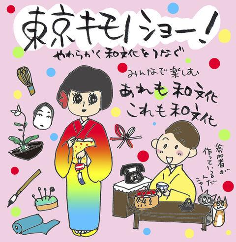 「東京キモノショー」って何?☆伝統とこれからをやわらかく繋ぐの巻 ~着物大好きコミックエッセイスト ほしわにこ連載コラム「オトナの着物生活」