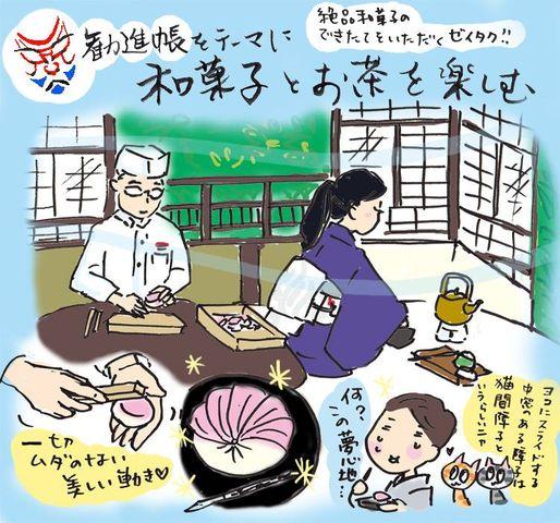 できたての和菓子でお抹茶をいただく贅沢☆巻~着物大好きコミックエッセイスト ほしわにこ連載コラム「オトナの着物生活」