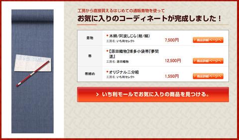 阿波しじらに博多の半幅でマリン気分 わにこの妄想コーデその3★着物大好きコミックエッセイスト ほし わにこ連載コラム「オトナの着物生活」