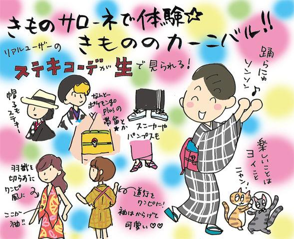 「きものサローネ」は現在進行形の着物姿のお祭りだった☆の巻 ~着物大好きコミックエッセイスト ほし わにこ連載コラム「オトナの着物生活」~