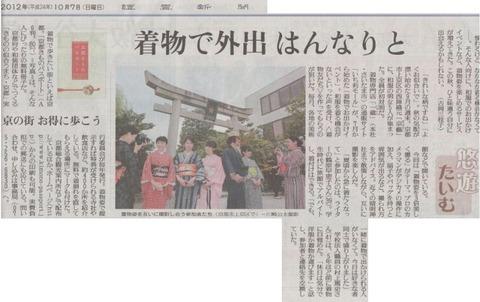 いち利モール着物でお出かけイベントが読売新聞に掲載されました!