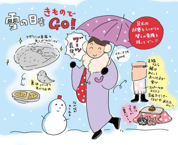 雪が降ったらどうする!?雪対策の巻 ~ 着物大好きコミックエッセイスト ほし わにこ連載コラム「オトナの着物生活」~