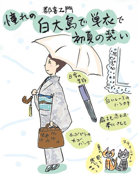 憧れの白大島の単衣で初夏の妄想コーデ巻~着物大好きコミックエッセイスト ほしわにこ連載コラム「オトナの着物生活」