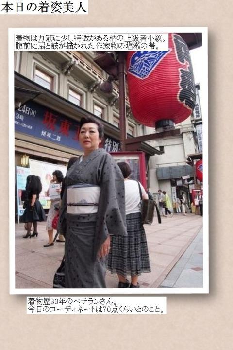【着姿美人】街で見かけたコーディネート美人をご紹介Vol.3