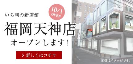 いち利の新店舗・福岡天神店が10月1日(土)OPENします!!