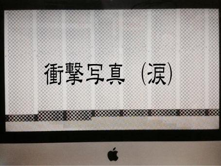 Macintosh落雷