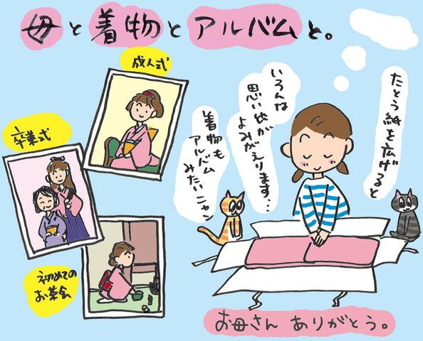 母と着物と家族写真と☆の巻 ~着物大好きコミックエッセイスト 星わにこ連載コラム「オトナの着物生活」~
