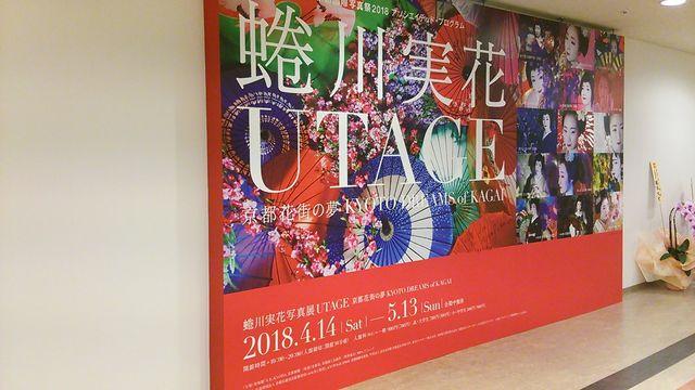 5月12日(土)「写真展~蜷川実花 UTAGE 京都花街の夢~」に行ってきました