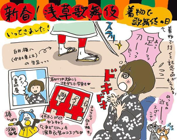 着物で歌舞伎の日!恒例新春浅草歌舞伎の巻 ~着物大好きコミックエッセイスト ほしわにこ連載コラム「オトナの着物生活」