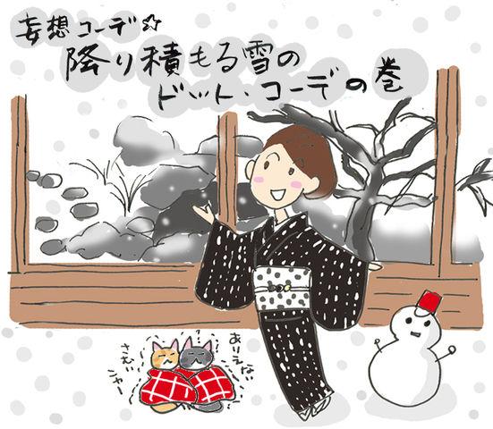 妄想の限りなく降り積もる雪のドットコーデ☆の巻~着物大好きコミックエッセイスト ほしわにこ連載コラム「オトナの着物生活」