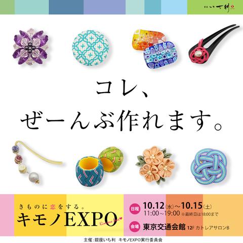 【キモノEXPO 2016】着物好きなら絶対楽しめる和のワークショップが大集合!!