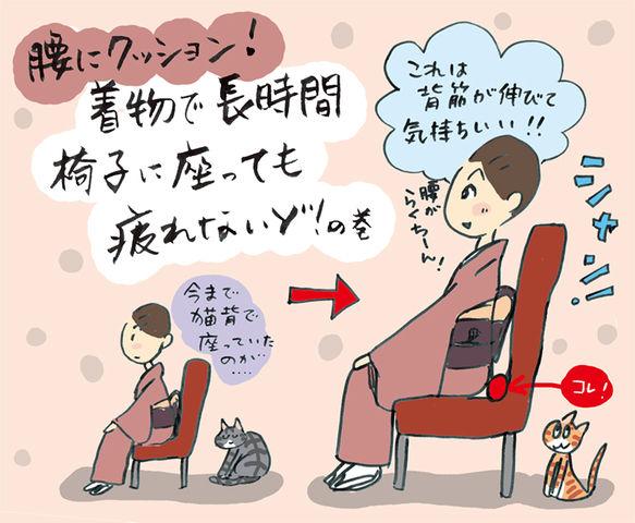 腰にクッション☆着物で長時間椅子に座っても疲れないゾの巻~着物大好きコミックエッセイスト ほしわにこ連載コラム「オトナの着物生活」