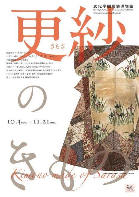 11月11日(土)『更紗のきもの』展に行ってきました